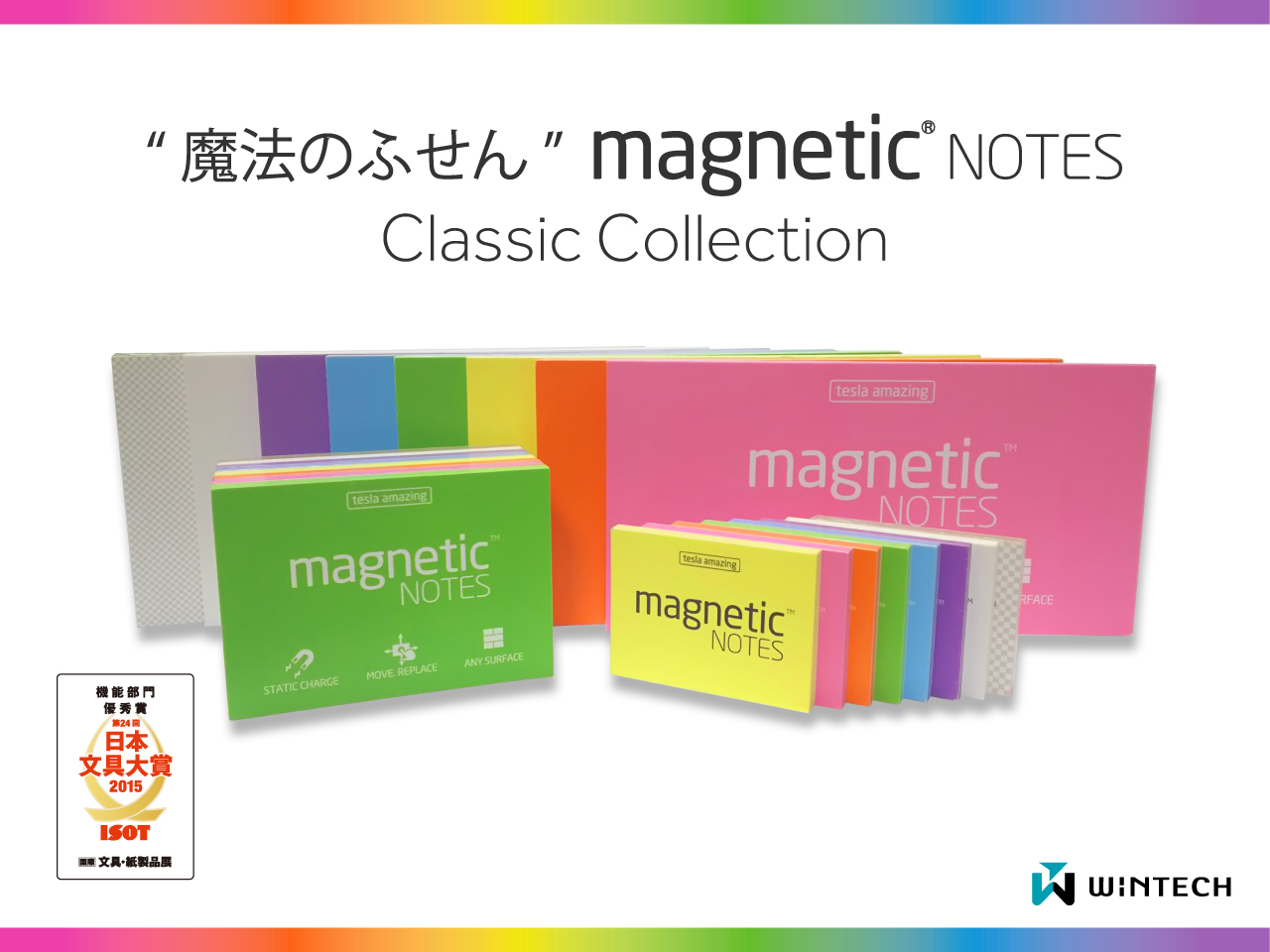 魔法のふせん magnetic NOTES Classic Collection
